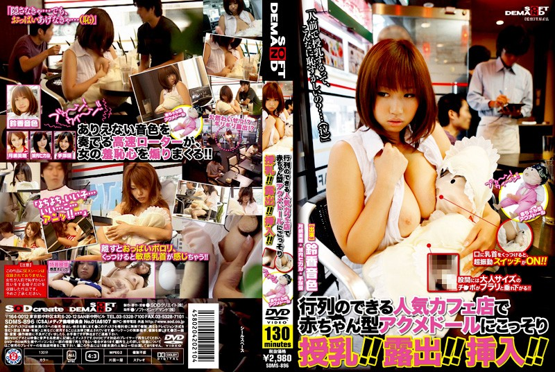 SDMS-896 Acme Type To Secretly Nursing Baby Doll At The Store Can Be A Matrix Popular Cafe!! ExposureInsert