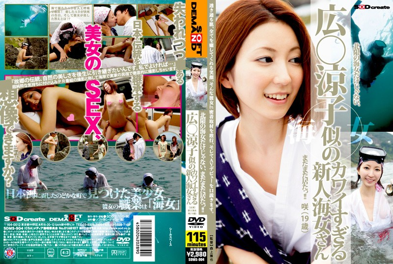 SDMS-904 Not Just The Northern Limit Of Ama Stay Standing Still!! Ama's Bloom Similar Rookie Too Cute Of A Wide 䄆 Ryoko (19 Years)
