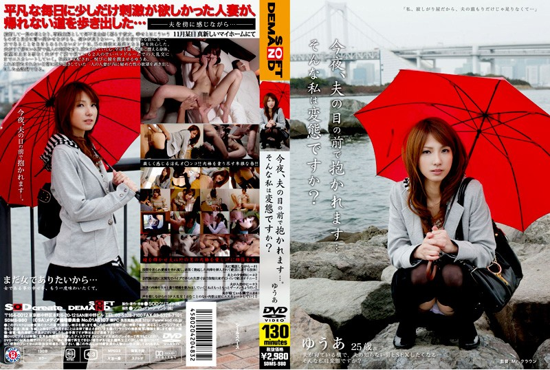 SDMS-980 Tonight, Will Be Held In Front Of Husband ….What Is Such A Pervert I? Ah Yu