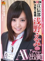 SDMT-0896 Asano Emi - First Year He Joined The Publicity Department SOD Cast AV