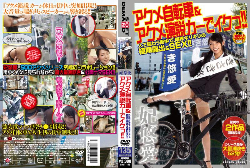 SDMT-155 Go In The Car ~Tsu Speech & Acme Acme Bicycle!! Yu Ai Princess