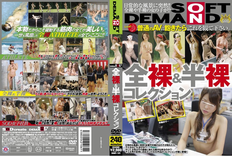 SDMT-191 Half-naked And Nude Collection SOFT ON DEMAND
