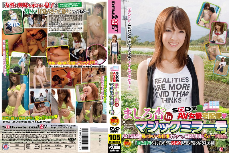 SDMT-321 No. Magic Mirror In Apricot Mashiro Courier AV Actress From SOD