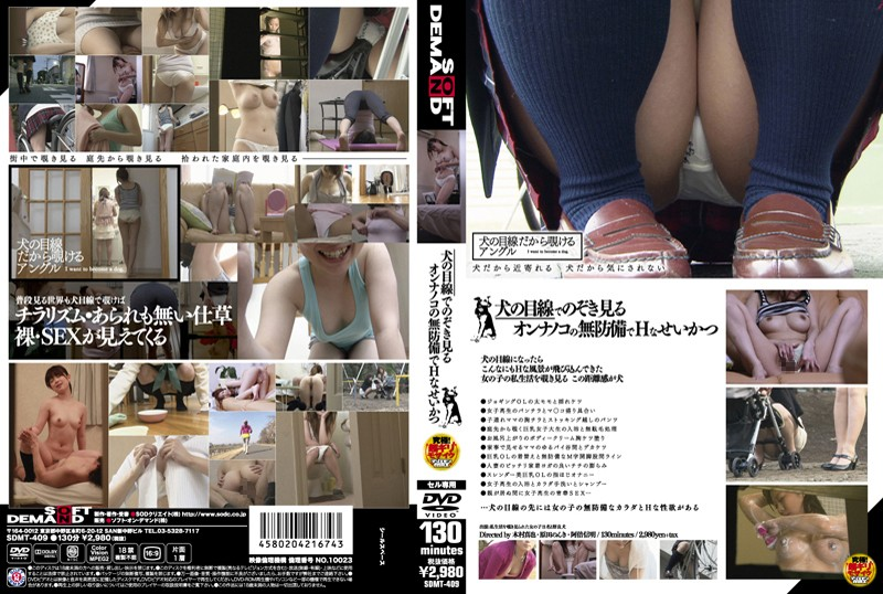 SDMT-409 H In The Defenseless Girl's Life Except In The Eyes Of The Dog Show