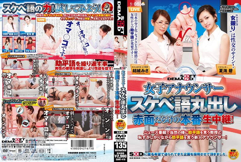 SDMT-410 Live Production Is Full Of Lewd Women Blush Bare Language Announcer SOFTONDEMAND!