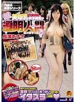 とってもウブで恥ずかしがり屋の美爆乳生徒会長女子校生が透明人間になっちゃった!?