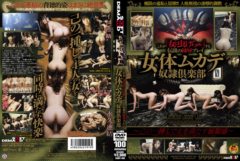 "SDMT-490 Slave Booty Club Centipede Insult Play This To The Legendary ""worm Treats A Woman"""