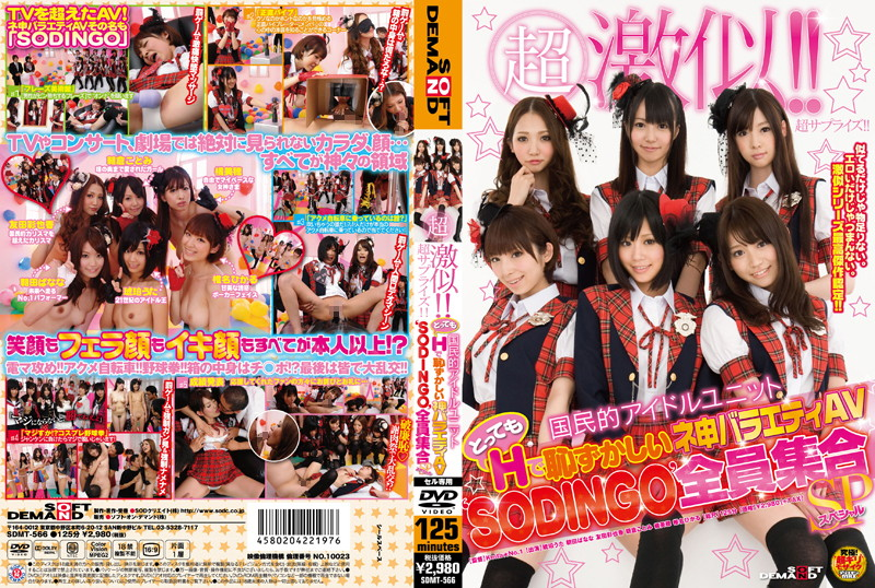 SDMT-566 Similar Super!! Zenin Variety Special AV'SODINGO 'monkey H Value Very Embarrassing National Idol Unit