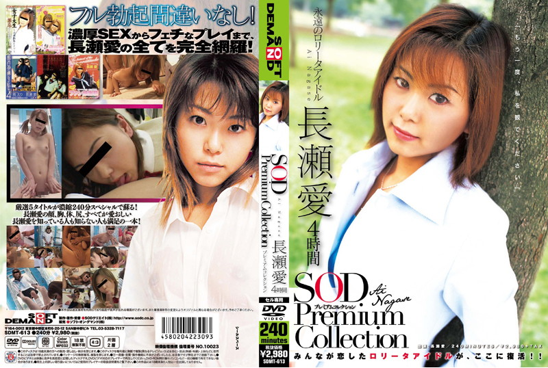 SDMT-613 Ai Nagase SOD Premium Collection For 4 Hours (SOD Create) 2011-11-05