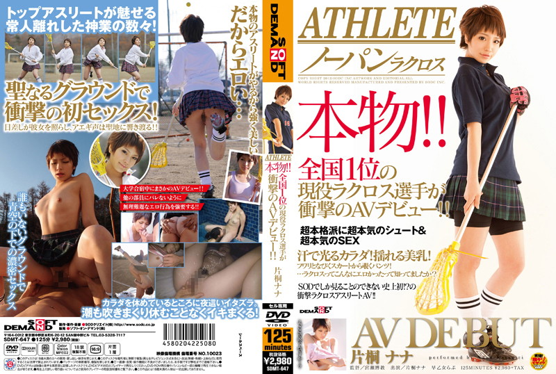 SDMT-647 Real ATHLETE!! AV Shock Debut Of The Active Service Of The # 1 Lacrosse Players Nationwide!! Nana Katagiri