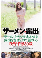 SDMT-812 Akino Chihiro - Woman Who Needs Semen Exposes Herself and Gets Wet 39 Years Old
