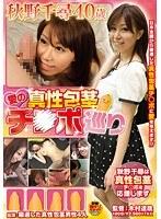 SDMT-894 Akino Chihiro - Uncut Tour Po Ji 40-Year-Old Chihiro Akino Intrinsic Love