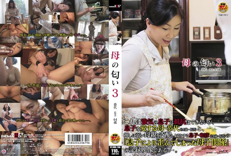 SDMT-925 母の匂い 3 恭代(仮名) 44歳