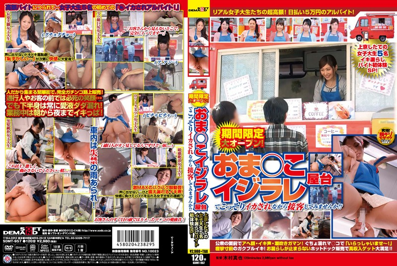 SDMT-957 Limited Large Open!Want To Service While Being Secretly Squid Stalls Ijirare This 䄆 Or Get! ? Byte First Experience SP Leaked Five Iki College Student Of Tokyo Freshly!