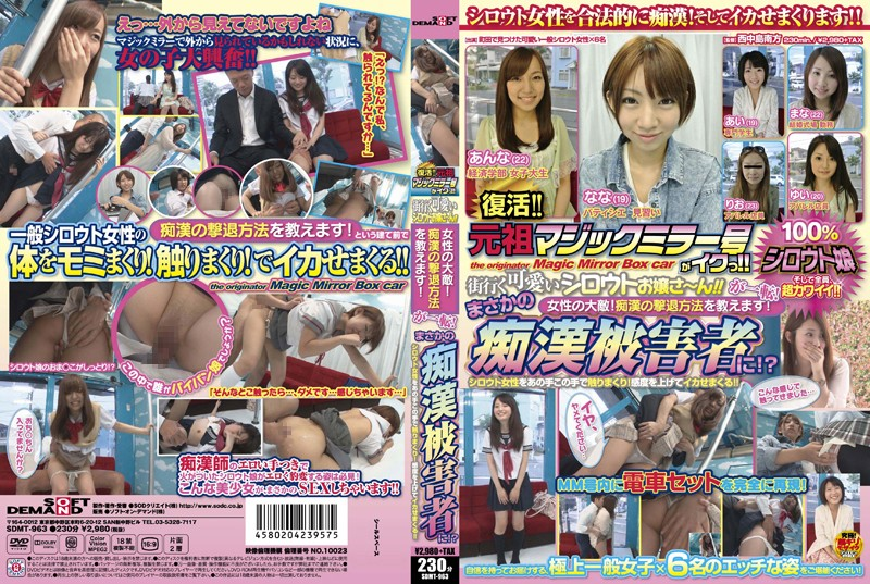 SDMT-963 Back! !Original Magic Mirror Issue Is Tsu Go! !N Amateur Cute Young Lady Is – Go Town! !Powerful Enemy Of Women!I Will Teach How To Fight Off The Groping!But Turn!The Rainy Day Molester Victim! ?Rolled-Up Touch This Way And That The Amateur Woman!The Spree Me Come By Raising The Sensitivity! !