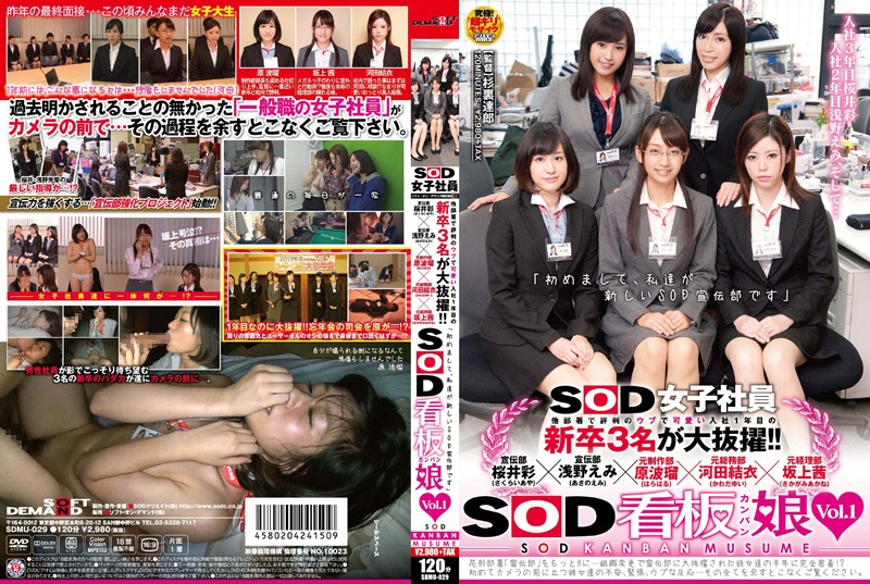 "SDMU-029 Three New Graduates Of Cute One Year At The Company Appointed In A Large Naive Of Reputation In SOD Girl Employees Other Departments! ! Original Creation Unit HaraNamiïæ (HaraHaru) Based On General Affairs Department Yui Kawada (Kawada Yui) Original Accounting Department Sakagami Akane (Akane Sakagami) ""Nice To Meet You We Are New SOD Propaganda Department"" SOD Poster Girl Vol.1"