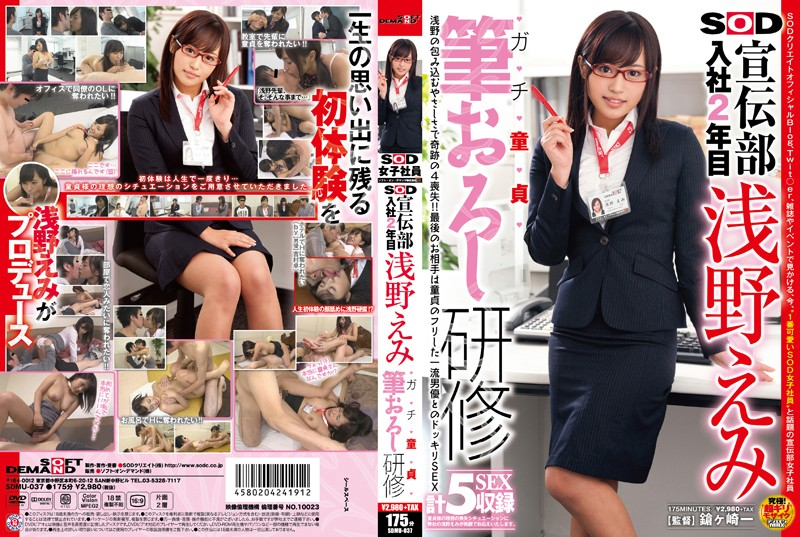 SDMU-037 Asano Emi Damn Brush Wholesale Virgin Training Second Year SOD Propaganda Department Joined