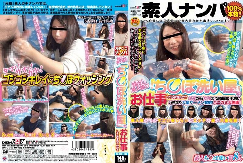 SDMU-059 素人娘の『ち○ぽ洗い屋』のお仕事してみませんか?