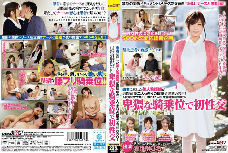SDMU-175 Sudden Confession In The Hospital Room Of Once And For All Two People Eve Discharge Beauty Nurse That Fell In Love With A Patient!It Spans Ona Kynch ‰Ñ Port In The Hospital The First Sexual Intercourse At Obscene Cowgirl That Squeeze The Mass Semen