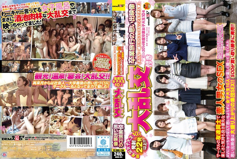 "SDMU-201 Mass-female College Student 10 People ""can Also Everyone Naughty Thing Because Together ‰Ñ "" Memories Video Of Tairan Issue-out Graduation Trip"