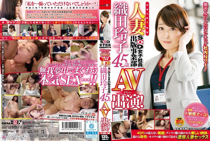 SDMU-222 Ranking You Want To Wife-house No.1!Mid Joined Seven Years Married SOD Female Employees Publishing Division Oda Reiko 45 Years AV Appearance (debut)!