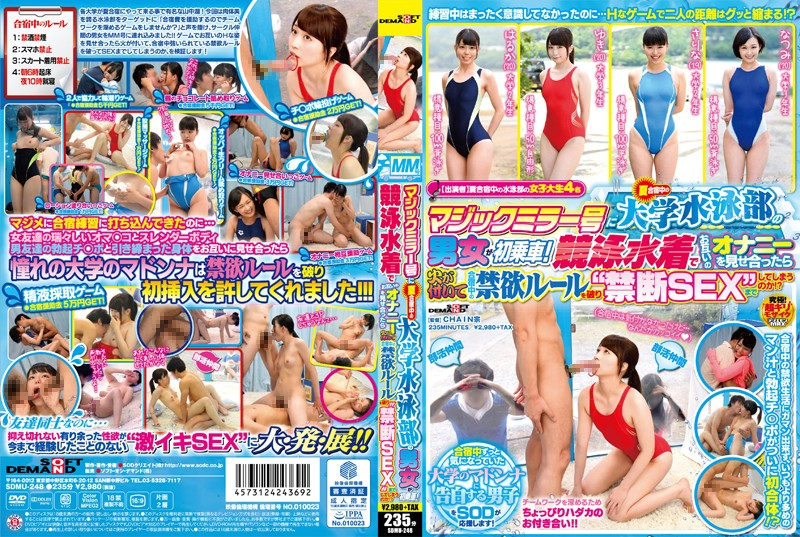 SDMU-248 Men And Women Is The First Ride Of The University Swimming Part Of The Summer In Training Camp No. Magic Mirror!With A Fire Once Committed Show Masturbation Each Other In Swimwear By Defeating Abstinence Rules During Training Camp And What Ends Up Until The 'forbidden SEX'! ?