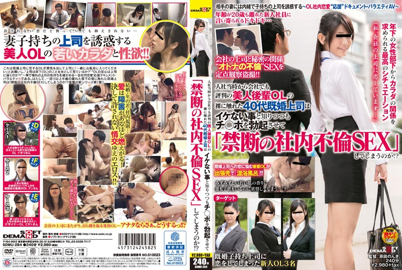 "SDMU-284 Whether The Forties Married Boss Also Touched The Naked Reputation Of Beauty Junior OL In The Company Would Be ""forbidden In-house Affair SEX"" And Is Allowed To Erect The Mochi _ Port While Know And It Does Not Cool From Joining At That Time! ?"