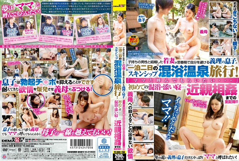 "SDMU-298 Young Wife Married To Men Of Whirlpool Is Skinship Mixed Bathing Hot Spring Trip With His Son-in-law On The 2nd Night To Avoid Yourself In Puberty! ""I Want You Referred To As A Mom ... ""for The First Time Of Mixed Bathing-lying ... All Previous Record Of Incest! ! !"