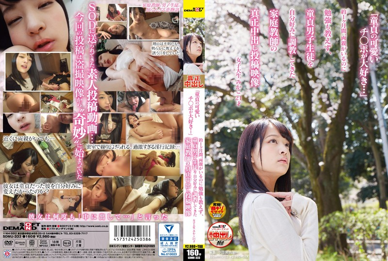 SDMU-333 I Love Cute Ji _ Port Of Virgin ... For About One Month Is Also Not Taught Study Are You Parents Virgin Boys The Pies Authenticity Of Home Teachers Have Been Trained In Their Favorite Post Video College Student Mikako 21-year-old
