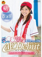 SDMU-345 And Wooed The Amateur Women Around The Country Will Then AV Debut! Girls Who Fall In Love With Carp! !Madoka-chan 21-year-old AV Debut