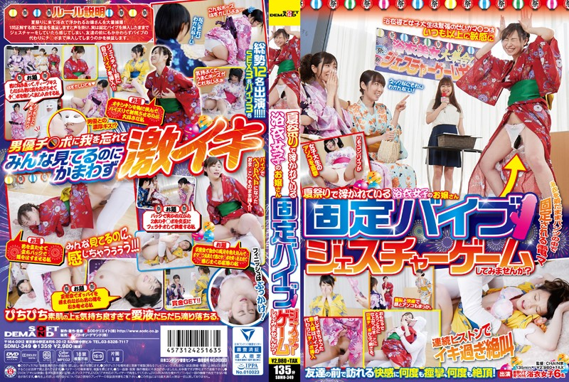 SDMU-349 Why Do Not You Yukata Women's Daughter Fixed Vibe Gesture Game That Is Merry In The Summer Festival?