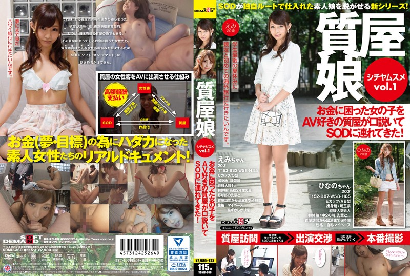 SDMU-360 It Was Brought To The SOD (software-on-demand) And A Troubled Girl In Pawn Shops Daughter Vol.1 Money Pawn Lover AV Wooed!