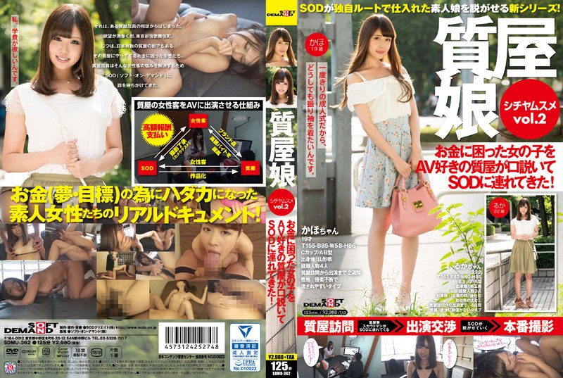SDMU-362 It Was Brought To The SOD (software-on-demand) And A Troubled Girl In Pawn Shops Daughter Vol.2 Money Pawn Lover AV Wooed!