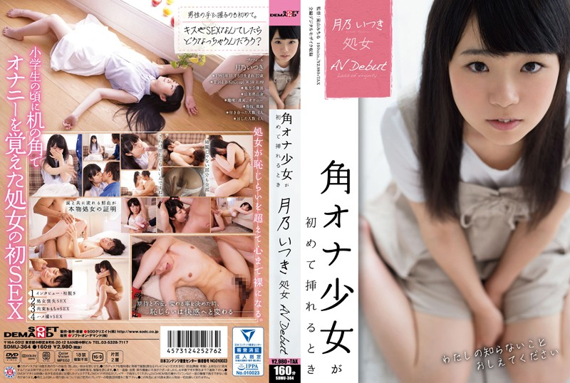 SDMU-364 Month _ Itsuki Virgin AV Debut