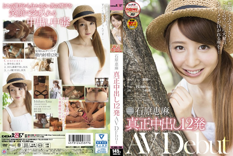 SDMU-393 Imagine Try ... A Place Where A Large Amount Of Raw Semen To Co _ Ma Of This Child Is Poured ... Ishihara Ema Out In Authentic 12 Shots Av Debut