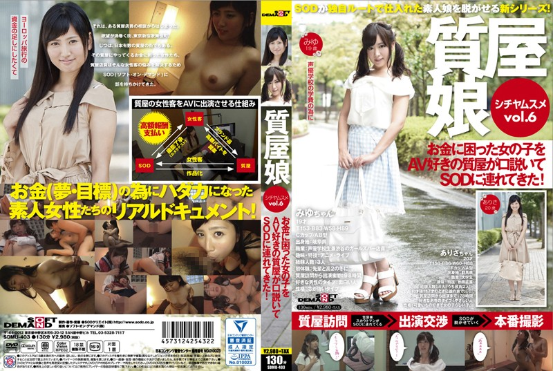 SDMU-403 It Was Brought To The Sod (Software-on-demand) And A Troubled Girl In Pawn Shops Daughter Vol.6 Money Pawn Lover Av Wooed!