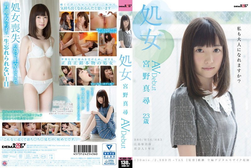 SDMU-407 Virgin Miyano Mahiro AV Debut