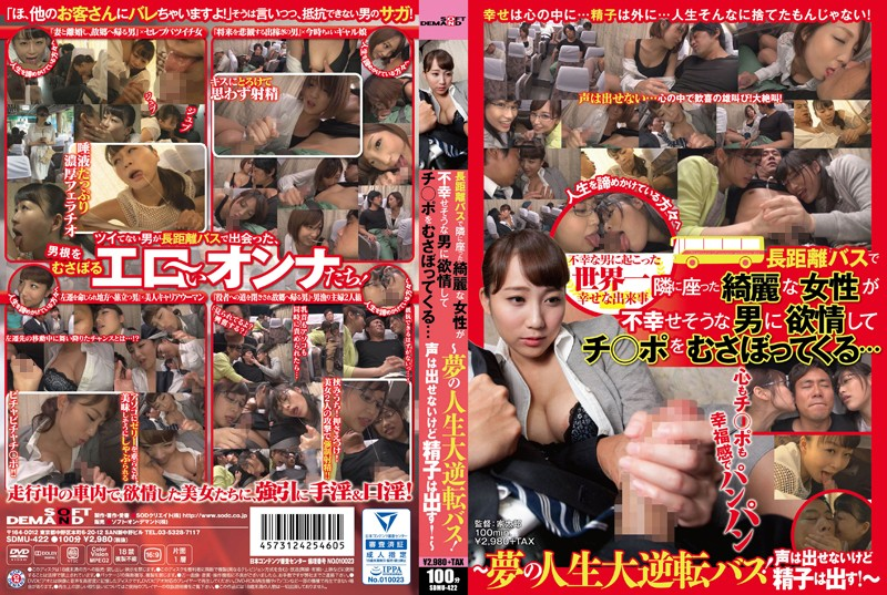 SDMU-422 Beautiful Woman Sitting Next To In The Long-distance Bus Comes To Lust Covet Ji _ Port To The Unhappiness Likely Man ... - A Dream Of Life Large Reverse Bus!I Do Not Put Out Voice Sperm Is Put Out!~