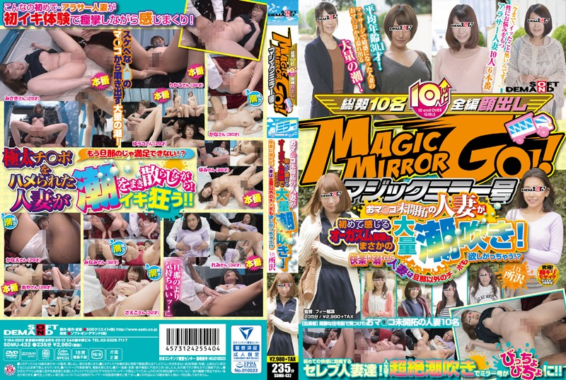 SDMU-432 Magic Mirror No. Oma Co _ Untapped Married Woman For The First Time Feel Rainy Day Mass Squirting In Orgasm Experience!Drowned In Pleasure Married Woman Also Would Wants Ji _ Port Other Than The Husband! ?in Tokorozawa