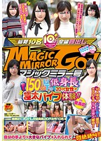SDMU-433 The Following Short Stature Women In Their 20s Magic Mirror No. 150cm Is Thick Vibe Experience! !in Toshima
