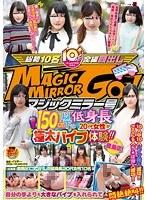 SDMU-433 マジックミラー号 150cm以下の低身長20代女性が極太バイブ体験!!in豊島区