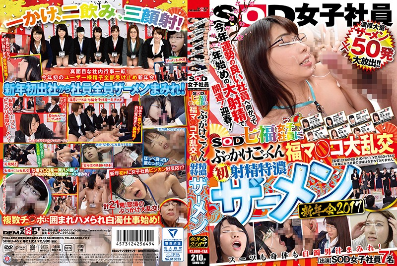 SDMU-457 SOD Shichifuku Topped The Women Employees Gokkunfukuma Co _ Gangbang's First Ejaculation Tokuno Semen New Year 2017