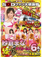 [SDMU-482] SOD Fan Appreciation Festival A Bus Tour To Rescue Amateur Boys On A Mission Of Happiness Endure Ultra Super Class Pleasure And Get Some Sex! Mana Sakura Is Leading 6 Sexually Amazing Cheerleader Girls On The Orgasmic Hot Springs Vacation Of A Lifetime
