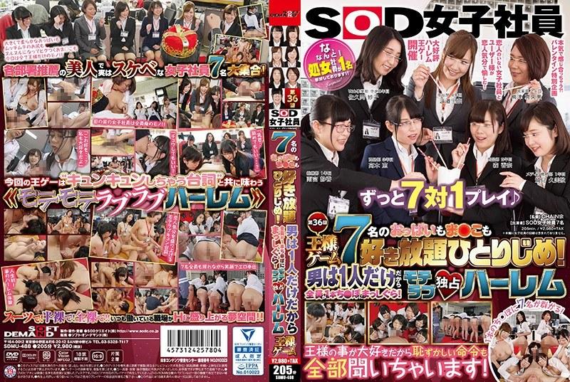 SDMU-488 SOD女子社員7名のおっぱいもま○こも好き放題ひとりじめ!男は1人だけだから全員が1本ち○ぽにまっしぐら!モテラブ独占ハーレム王様ゲーム