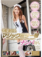 SDMU-494 Nao Wakana Magic Mirror No Nampa Waiting