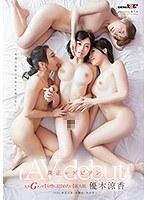 真正レズビアン 優木涼香 AV debut