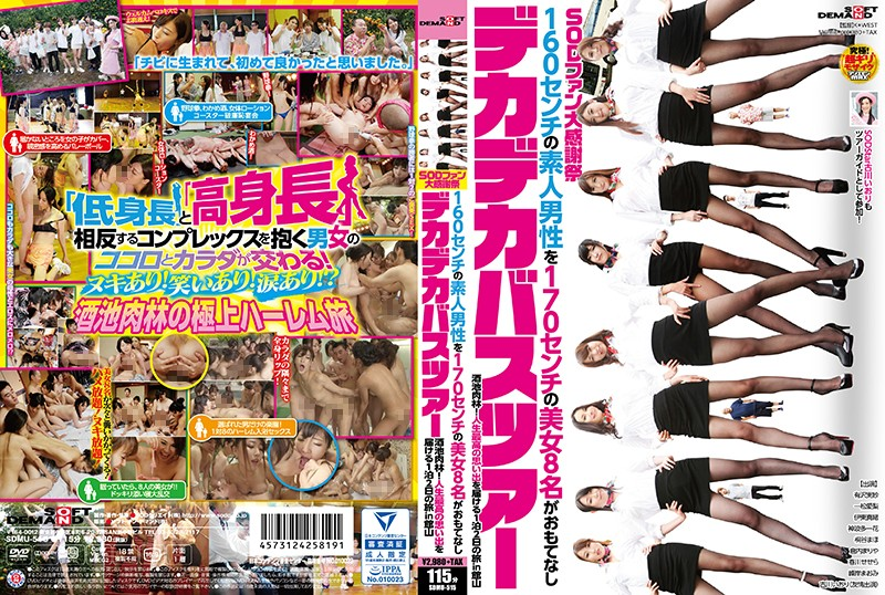 SDMU-515 SOD Fan Large Thanksgiving Deca Dekabasu Tour 160 Centimeter Amateur Men 170 Cm Of Beauty 8 People Hospitality Deca Dekabasu Tour Sumptuous Feast!2 Days 1 Night To Deliver The Best Of Memories Life Journey In Tateyama