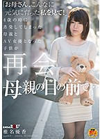 SDMU-517 Mom, Look At Me, Who Grew Up In So Healthy! 4-year-old When Evaporation To A Child Became A Mother And AV Actress Got In Front Of The Eyes Of The Reunion Mother To … Yuka Shiina