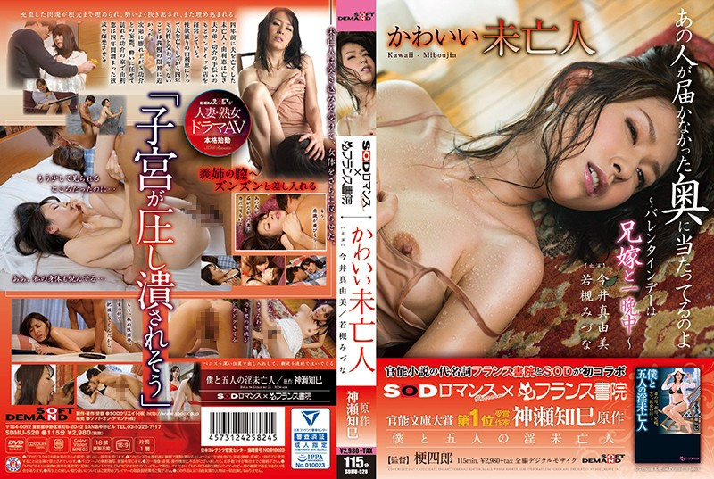 SDMU-520 SOD Romance _ France Shoin Original Kanze Tomomi Cute Widow - Valentine's Day Is Elder Brother's Wife And All Night -