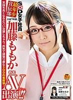 加藤ももか 3 月新作「SOD 女子社員 最年少宣伝部 入社 1 年目 加藤ももか (20) AV 出演(デビュー)!!」